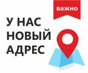 Уведомление о новом адресе Управляющей компании с 11.03.2019