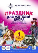 1 июня: праздник для жителей двора ул. Юмашева, 13