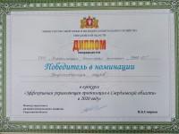 Конкурс Эффективная управляющаю организация в Свердловской области в 2020 году