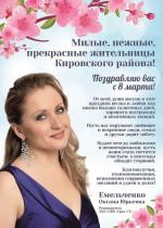 Поздравление жительниц Кировского района с 8 марта