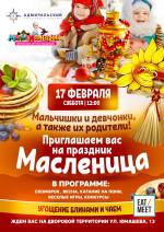 Приглашаем на праздник Масленица, 17 февраля 2018 в 12:00
