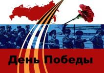 Управляющая жилищная компания «УРАЛ-СТ» поздравляет всех жителей с Днем Победы!
