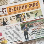УЖК «Урал-СТ» доставила жителям новый «Вестник ЖКХ»